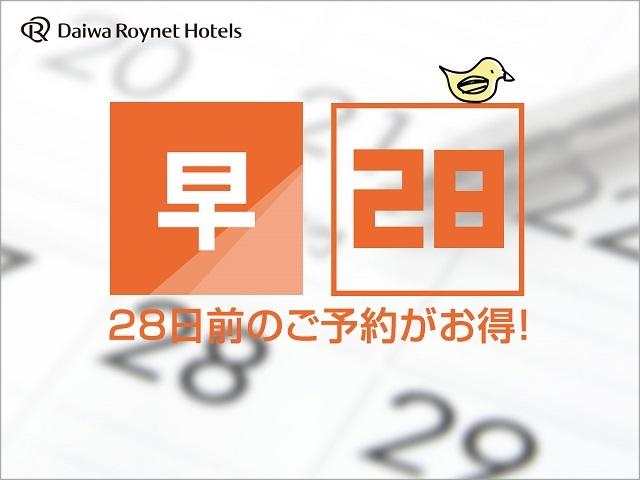 ダイワロイネットホテル横浜関内 / 【早割28】28日前のご予約でお得!~素泊り~