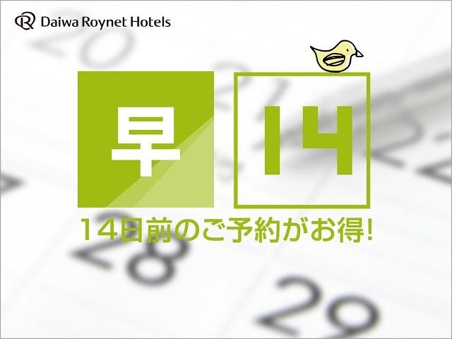 ダイワロイネットホテル横浜関内 / 【早割14】14日前のご予約でお得!~素泊り~