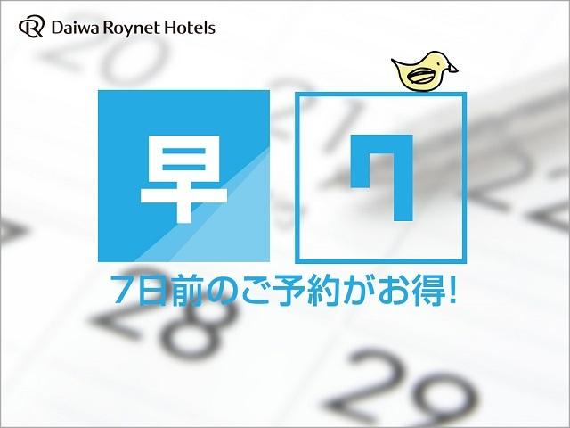 ダイワロイネットホテル横浜関内 / 【早期割引7日前】1週間前の予約でお得にSTAY! ~朝食付~