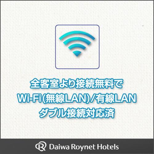 ダイワロイネットホテル横浜公園 / 【横浜ステイ】■全室Wi-Fi&有線LAN完備■横浜観光&みなとみらいアクセス抜群!