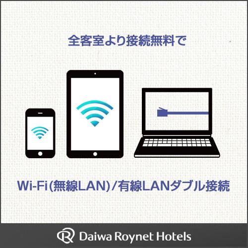 ダイワロイネットホテル横浜公園 / 【横浜ステイ】■全室WiFi&有線LAN完備■ボリュームたっぷり朝食付♪自慢の淹れたてコーヒーを♪♪