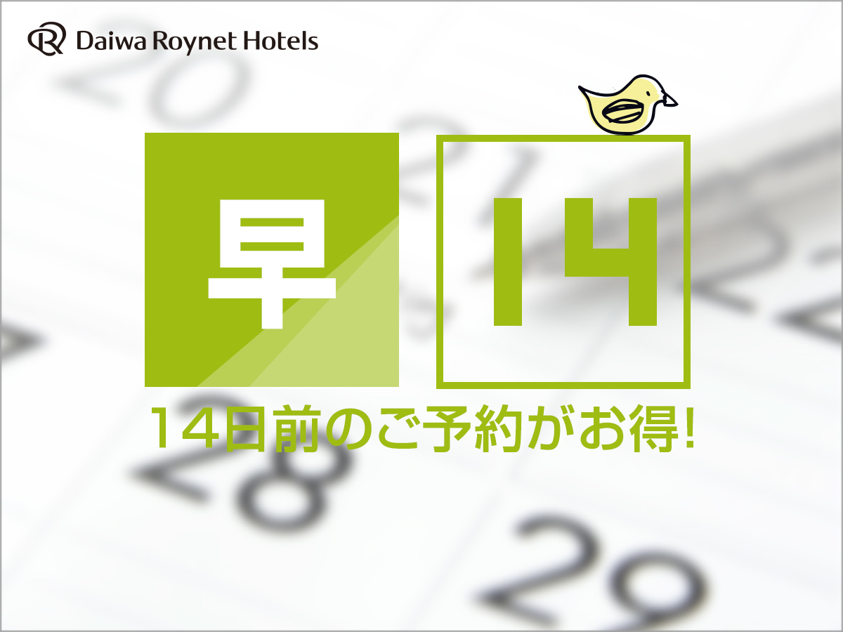 ダイワロイネットホテル四ツ橋 / ◆14日前までの予約でお得◆ ~素泊まり~
