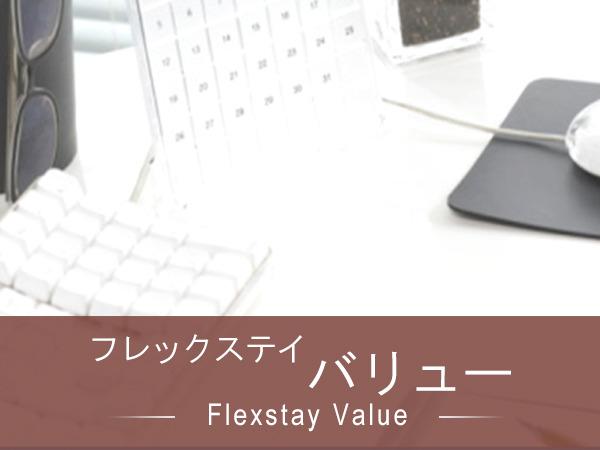 フレックステイイン白金 / シンプルなご滞在に機能的な設備を