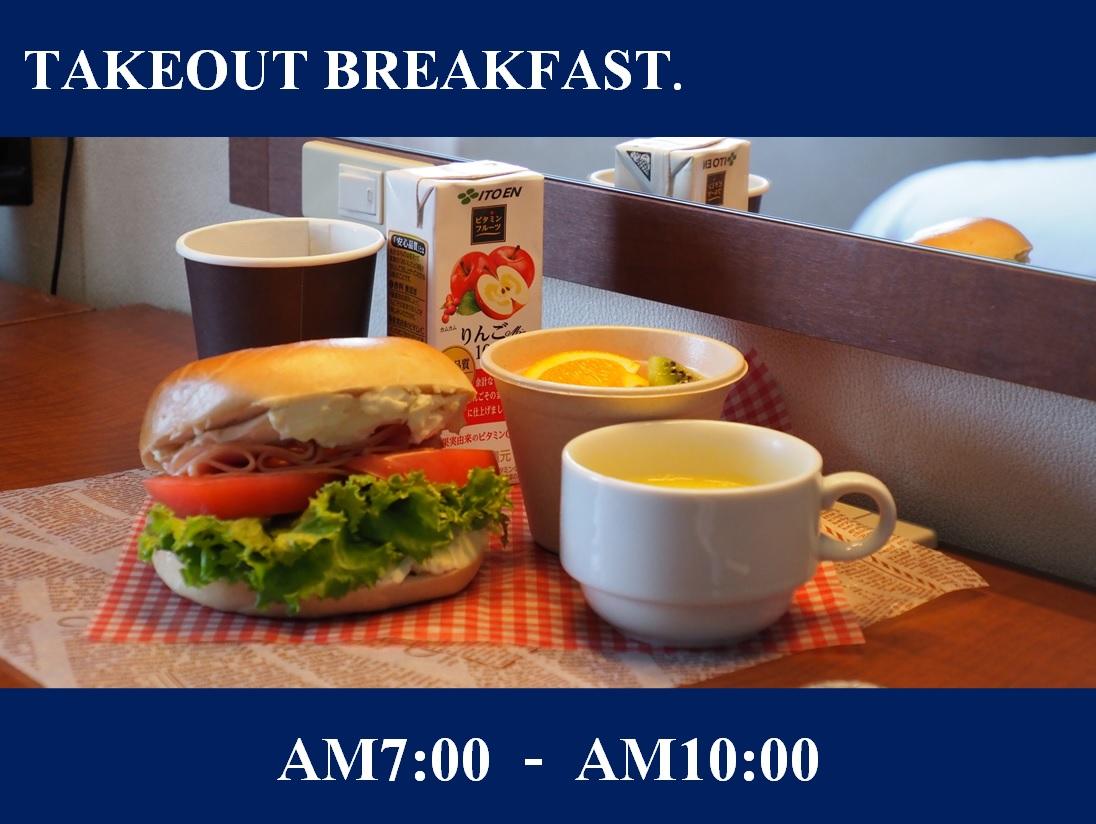 ホテル博多プレイス / 【朝食付】お部屋で安心☆テイクアウト朝食から始まる1日。