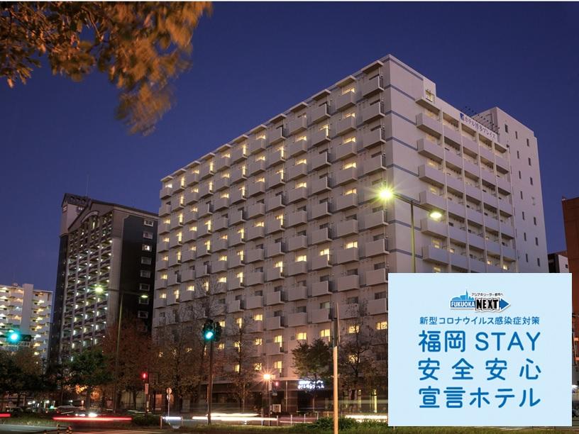 ホテル博多プレイス / ■2021新春謝恩『SALE!SALE!SALE!』