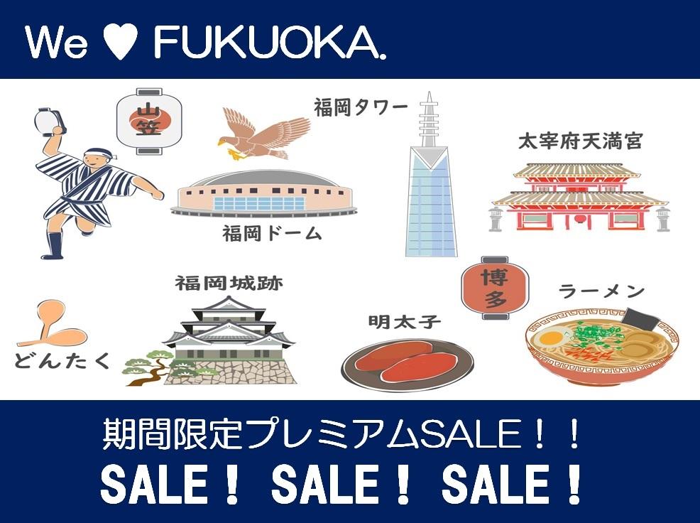 ホテル博多プレイス / 【初夏セール】■2021『SALE!SALE!SALE!』