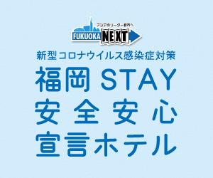 ホテル博多プレイス / 【24時間何時でもチェックイン】&自由気ままに24時間STAY~フレックス旅24H~