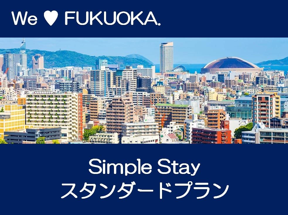 ホテル博多プレイス / 【SimpleStay】■全室25平米博多のマイルームで暮らすように泊まる。