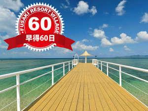 フサキビーチリゾート ホテル&ヴィラズ / 【訳あり】60日前の早期予約でお得★朝食付