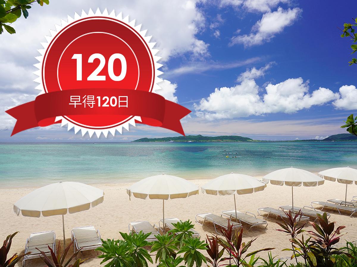 フサキビーチリゾート ホテル&ヴィラズ / 【旅割120】120日前の早期予約でお得・朝食付★