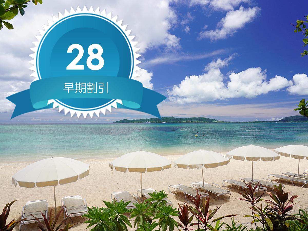 フサキビーチリゾート ホテル&ヴィラズ / 【旅割28】28日前の早期予約でお得・朝食ブッフェ付★