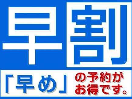 ホテルマッシモ三島 / ★朝食付き【早割WEEK】翌週のご予約はお早めがお得です!