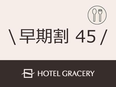 ホテルグレイスリー那覇 / 早目がお得!45日前割引プラン☆朝食付