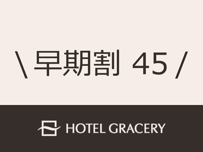 ホテルグレイスリー那覇 / 早目がお得!45日前割引プラン★素泊まり