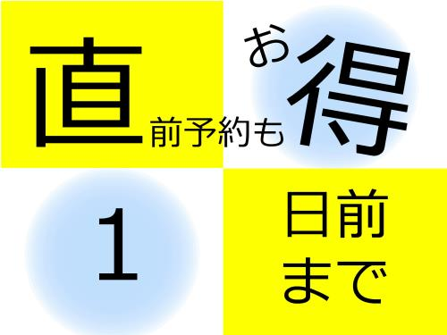ホテルグレイスリー札幌 / DP【直前予約】1日前までOK!食事無し★札幌駅すぐ目の前♪