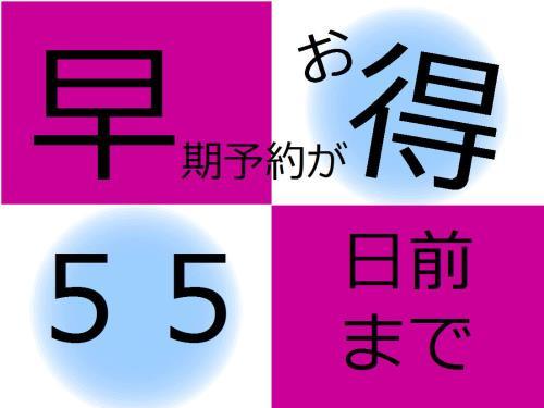 ホテルグレイスリー札幌 / DP【早期予約】55日前までお得!食事無し★札幌駅すぐ目の前♪