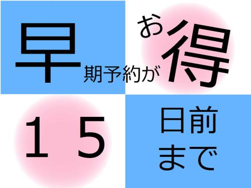 ホテルグレイスリー札幌 / DP【早期予約】15日前までお得!食事無し★札幌駅すぐ目の前♪