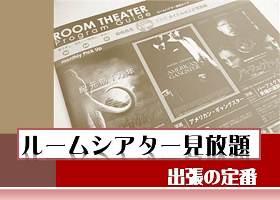 ホテルグレイスリー札幌 / DP【出張満喫/食事なし】★約200CHのルームシアター(VOD)見放題!