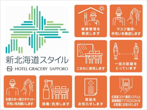 ホテルグレイスリー札幌 DP【ら~めん共和国お食事券付きプラン/食事なし】旅のエチケットに最適♪携帯用アルコールハンドジェル付き