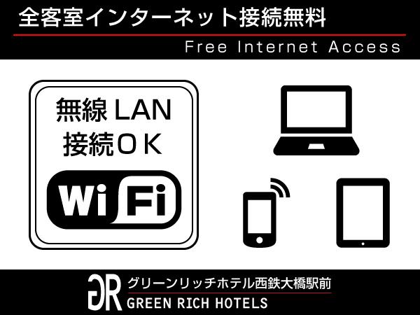 グリーンリッチホテル 西鉄大橋駅前 / GREEN RICH Simple Stay 素泊まり