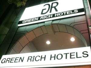 グリーンリッチホテル 西鉄大橋駅前 / GREEN RICH Simple Stay 朝食ビュッフェ付