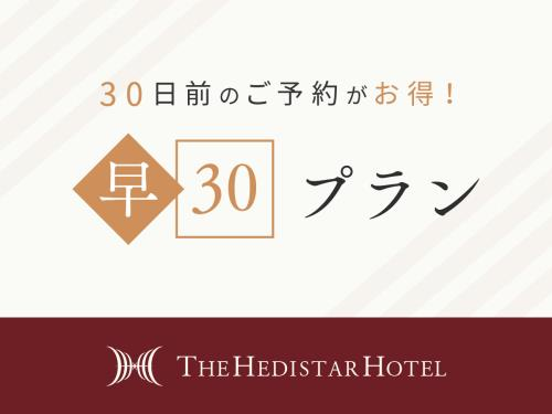 ザエディスターホテル京都二条 / 【30日前までのご予約のお客様におすすめ】 シンプル素泊まりプラン