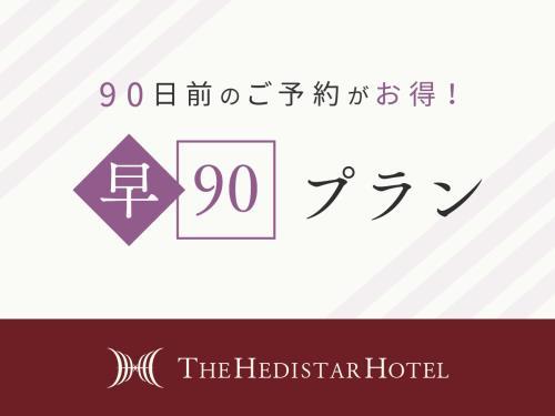 ザエディスターホテル京都二条 / 【90日前までのご予約のお客様におすすめ】京都を感じるお弁当スタイルの朝食付き