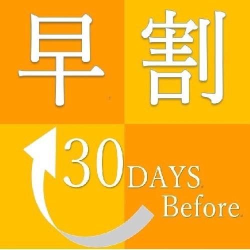 日和ホテル大阪なんば駅前 / 30日前の予約でお得♪ 早割プラン30《朝食付き》 ☆小学生以下添い寝は無料☆