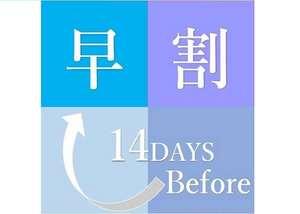 日和ホテル舞浜 / 【早割14プラン】■お得な早期割♪■朝食付き