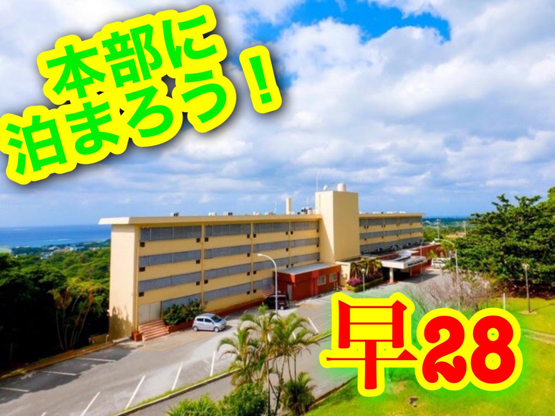 本部グリーンパークホテル / 【早28】早めの予約で!のんびり沖縄本部ステイ(素泊り)