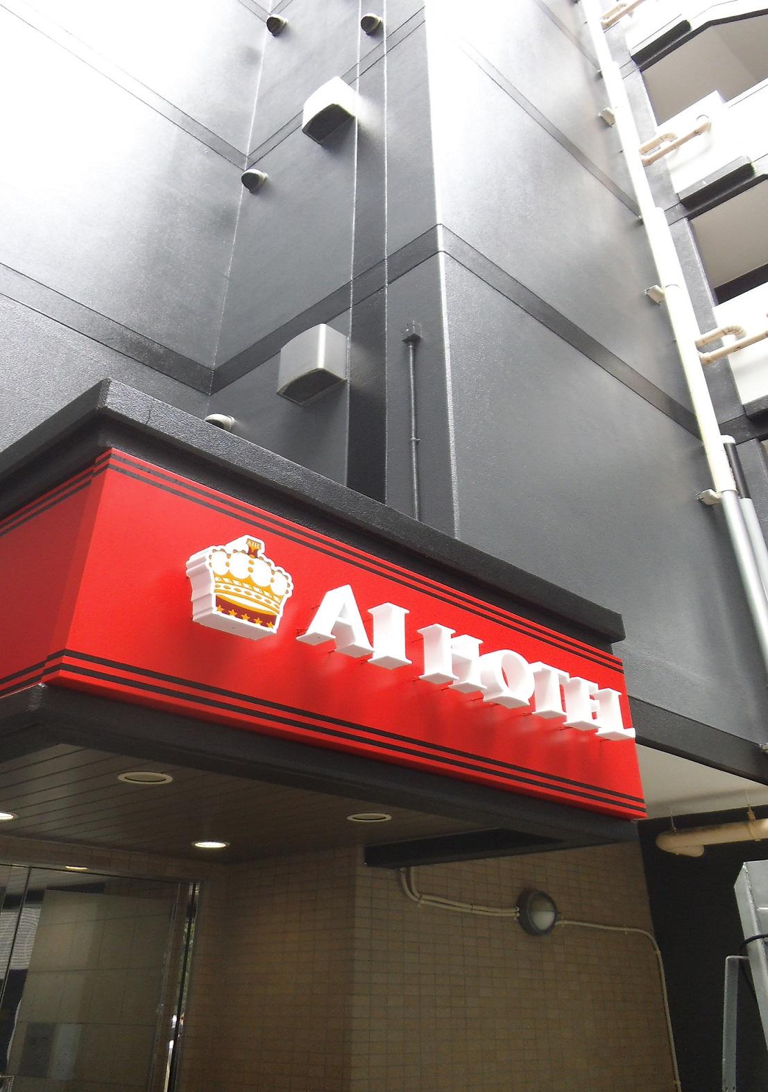 アイホテル日本橋 / ☆リニューアル☆連泊エコステイプラン