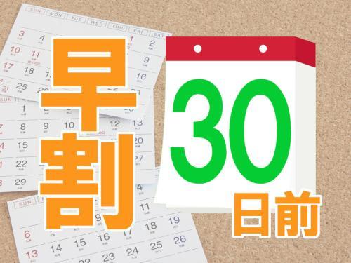 ホテルアジア会館 / 【早割30!】30日以上前の予約で10%OFF!お得にステイ♪