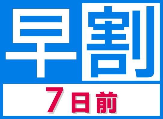 ホテル談露館 / 【禁煙】ダブルルーム/シングルユース★ゆとりの18平米