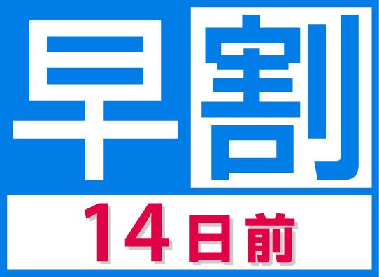 ホテル談露館 / 【早期14】【14日前の予約!】温泉満喫!≪素泊り≫