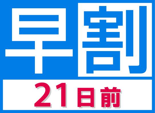 ホテル談露館 / 【早期21】【21日前の予約】温泉満喫≪二食付≫
