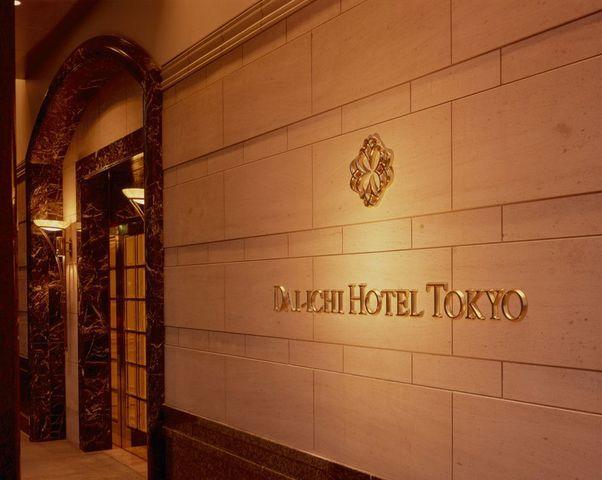 第一ホテル東京 【基本料金】素泊まりプラン