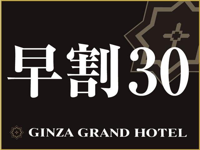 銀座グランドホテル / 【早得30日前】早めの予約がお得!!素泊まり