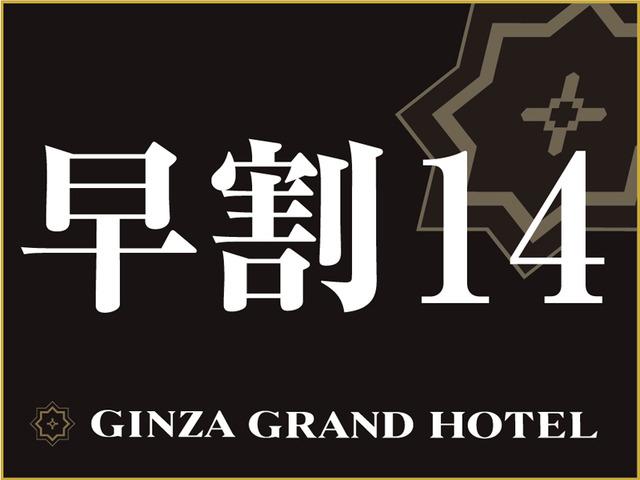 銀座グランドホテル / ツインルーム<18平米・禁煙>