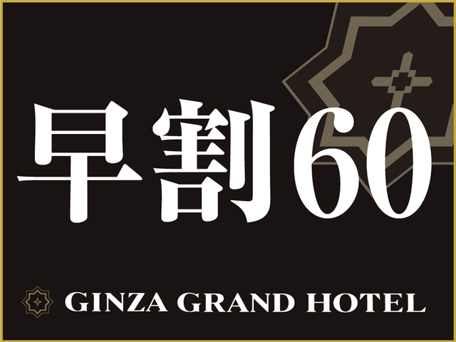 銀座グランドホテル 【早得60日前】早めの予約がお得!!朝食付き
