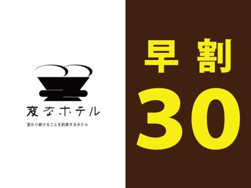 変なホテル東京 赤坂 / 【早期割引30】予定が決まればおトクに予約!早い者勝ちプラン♪<食事なし>