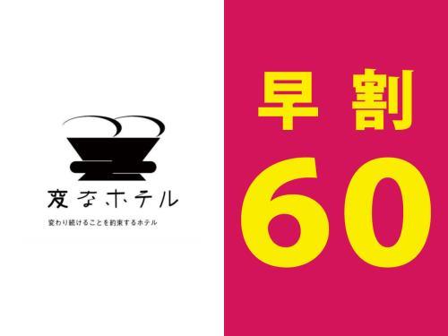 変なホテル東京 赤坂 / 【早期割引60】予定が決まればおトクに予約!早い者勝ちプラン♪<朝食付き>
