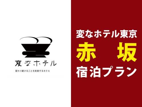 変なホテル東京 赤坂 / 【公式限定】期間限定料金!変なホテル東京赤坂☆宿泊プラン<朝食付>
