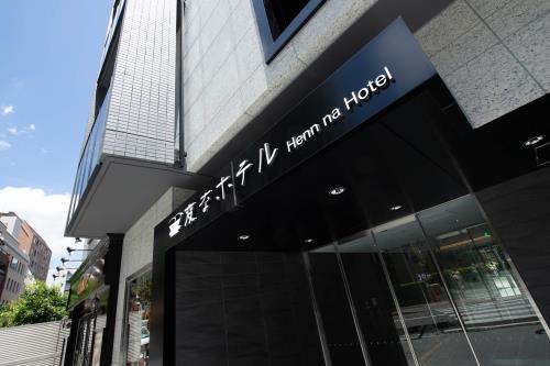 変なホテル東京 赤坂 【早期割引60】予定が決まればおトクに予約!早い者勝ちプラン♪<食事なし>