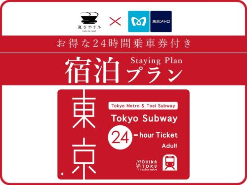 変なホテル東京 銀座 / 東京メトロ&都営地下鉄24時間乗り放題チケット付きプラン <食事なし>