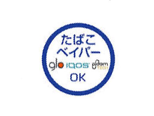 変なホテル東京 銀座 / 【電子たばこ(加熱式たばこ)専用ルームプラン】 gloの無料貸出もあり!<食事なし>