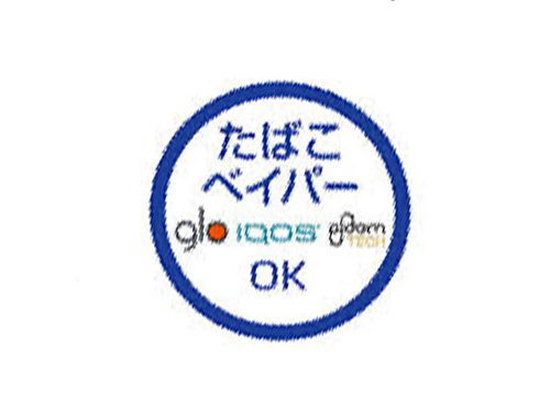 変なホテル東京 銀座 / 【電子たばこ(加熱式たばこ)専用ルームプラン】 gloの無料貸出もあり!<朝食付き>