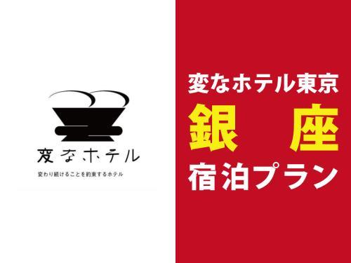 変なホテル東京 銀座 / ◆今話題の!LGスタイラー全室導入◆変なホテル東京 銀座☆宿泊プラン<食事なし>
