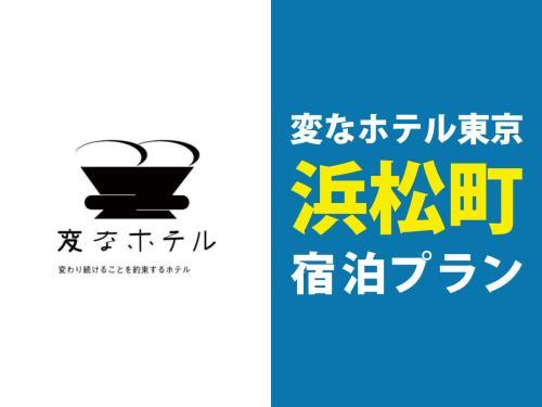 変なホテル東京 浜松町 / 【公式限定】期間限定料金!変なホテル東京浜松町宿泊プラン<朝食付>