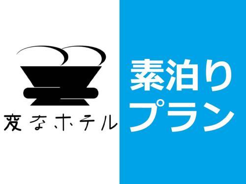 変なホテル東京 羽田 【正規料金プラン 】変なホテル東京 羽田  <食事なし>