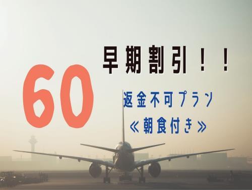 """変なホテル東京 羽田 """"早期割引60""""予定が決まればおトクに予約!早い者勝ちプラン♪<朝食付き>"""